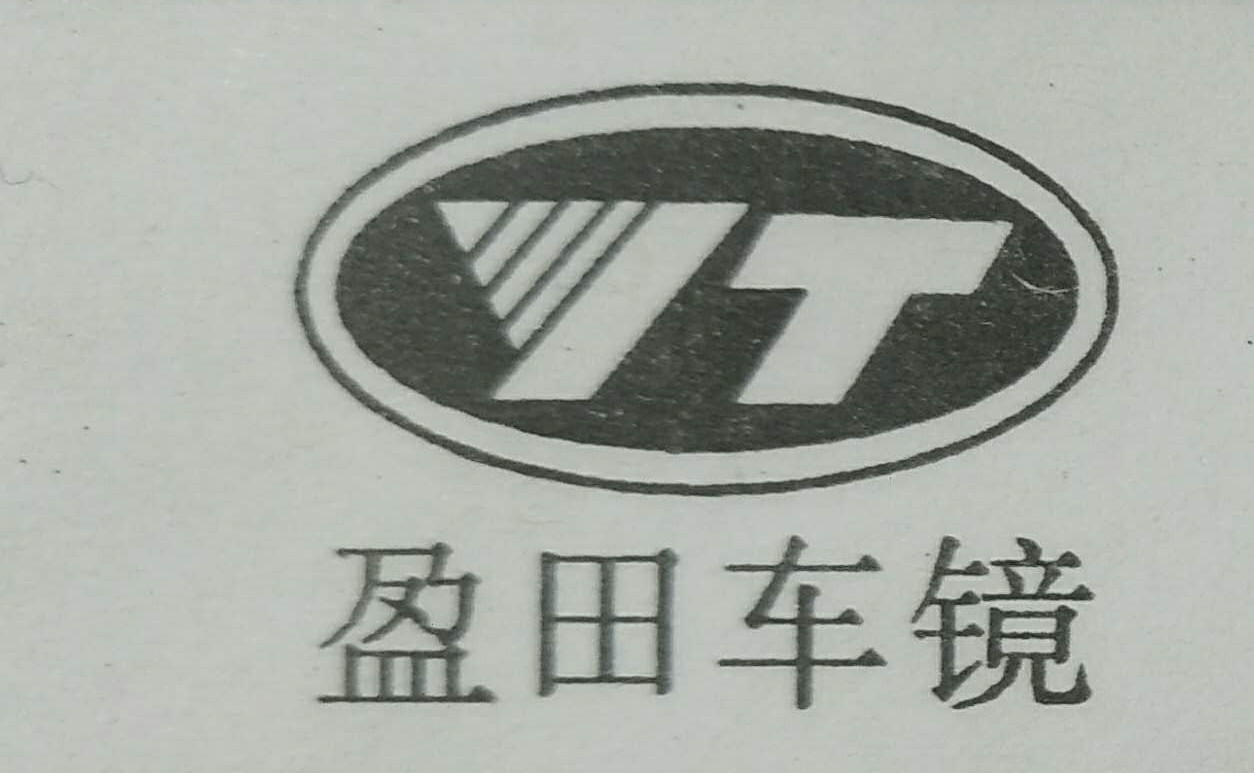宿迁盈田车镜有限公司