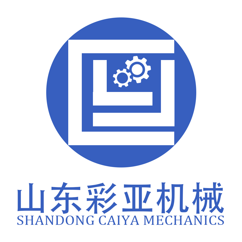 山东彩亚机械设备有限公司