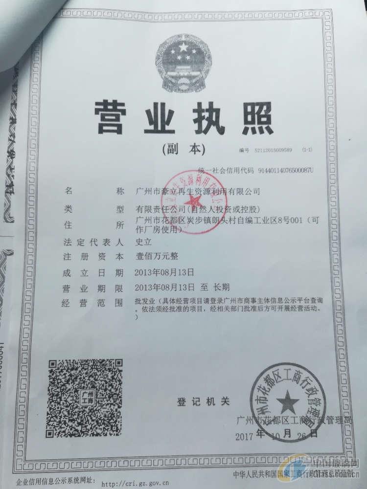 广州豪立(益环)再生有限公司
