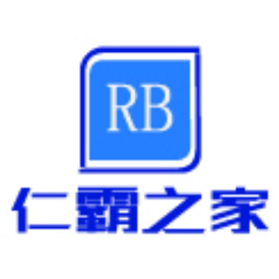 杭州仁霸科技有限公司