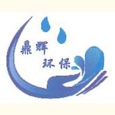 杭州鼎辉环保科技有限公司