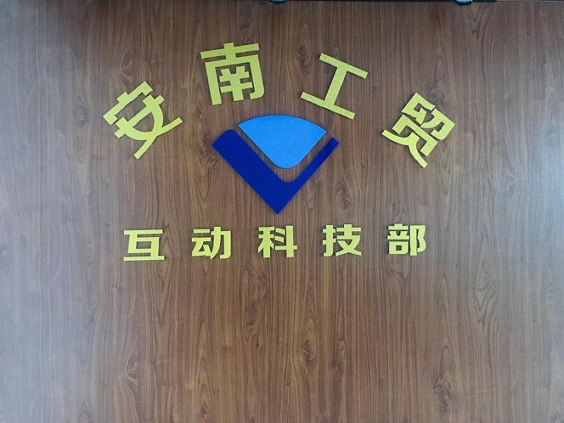 福建安南工贸有限公司