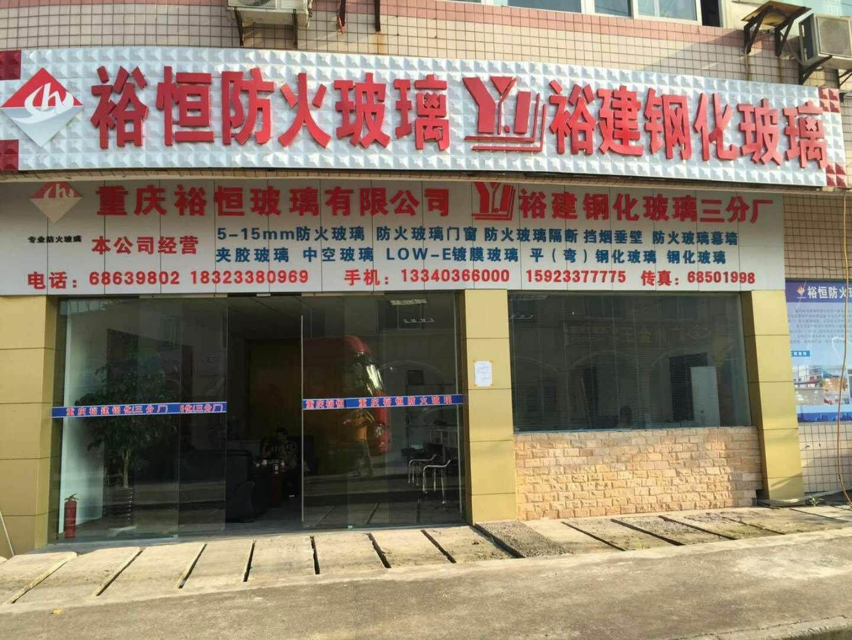 重庆豪泽玻璃有限公司