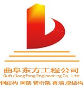 曲阜東方工程有限公司