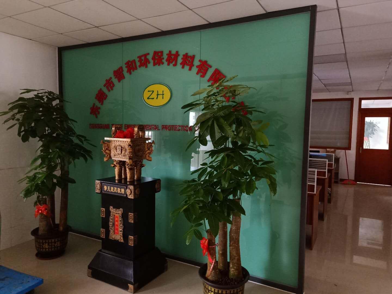 东莞市智和环保材料有限公司