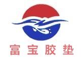 东莞市富宝胶粘制品有限公司