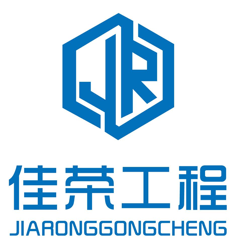 湖南佳荣工程有限公司