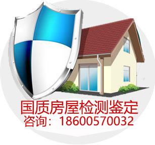 国质(北京)建设工程检测鉴定中心