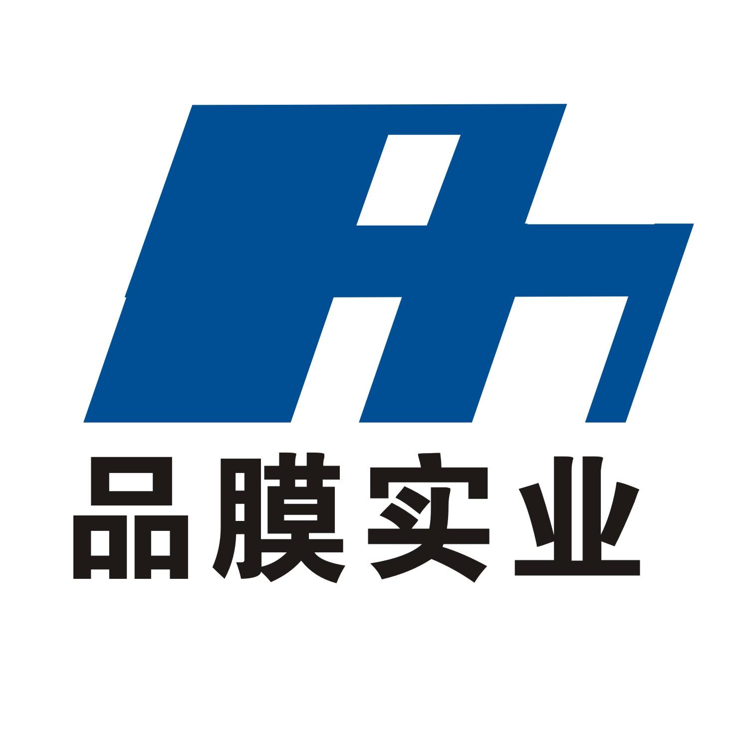 上海品膜实业有限公司