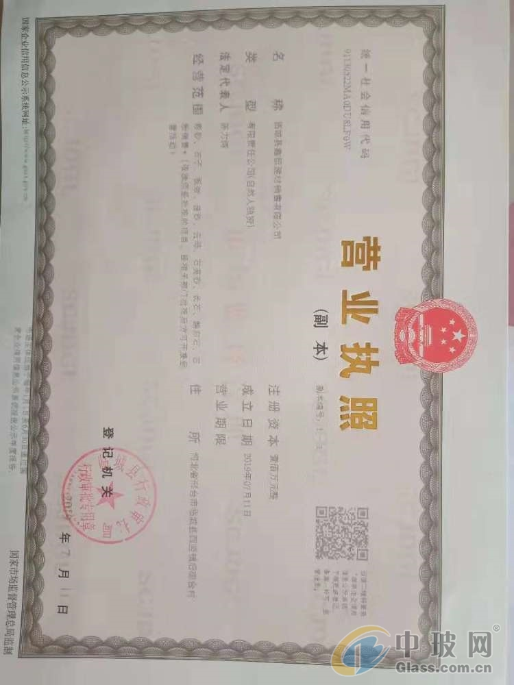 临城县鑫恒建材销售有限公司