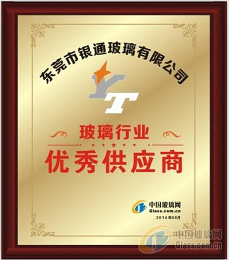 东莞银通玻璃喜获优秀供应商荣誉,东莞银通,