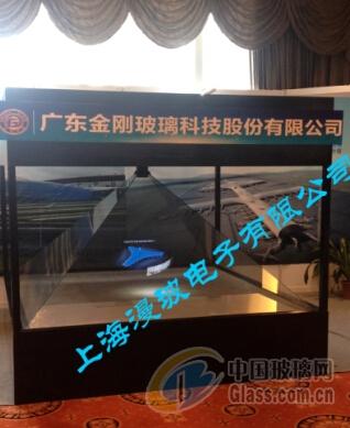 金刚玻璃厂发布会360全息柜