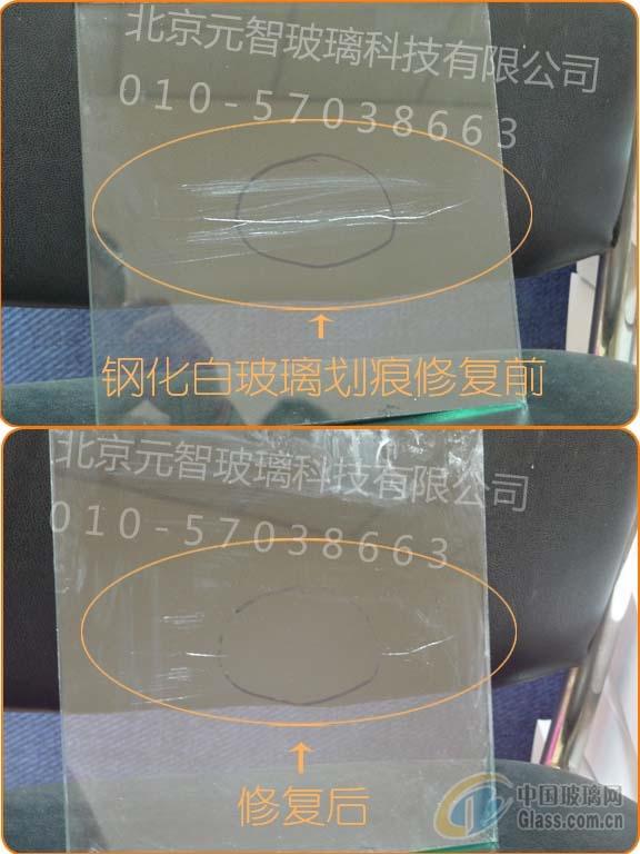 玻璃划痕修复,汽车挡风玻璃划痕修复,钢化玻璃划痕修复,艺术玻璃划痕