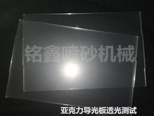 单面微结构阵列导光板一般采用押出成型的制作工艺.