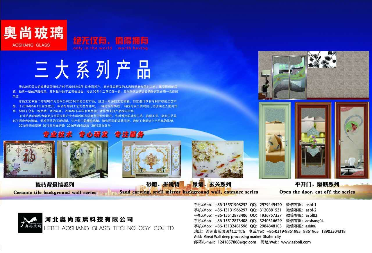 玻璃 背景墙 qq/河北奥尚玻璃瓷砖背景墙有限公司基本信息...