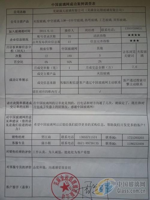 成功案例(强元).jpg