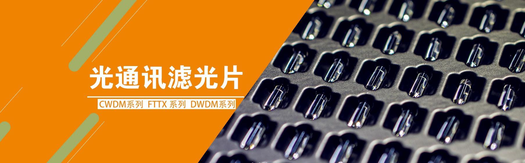 深圳市纳宏光电技术有限公司专业镀膜光纤,光纤头,柱面光纤镀膜,膜系