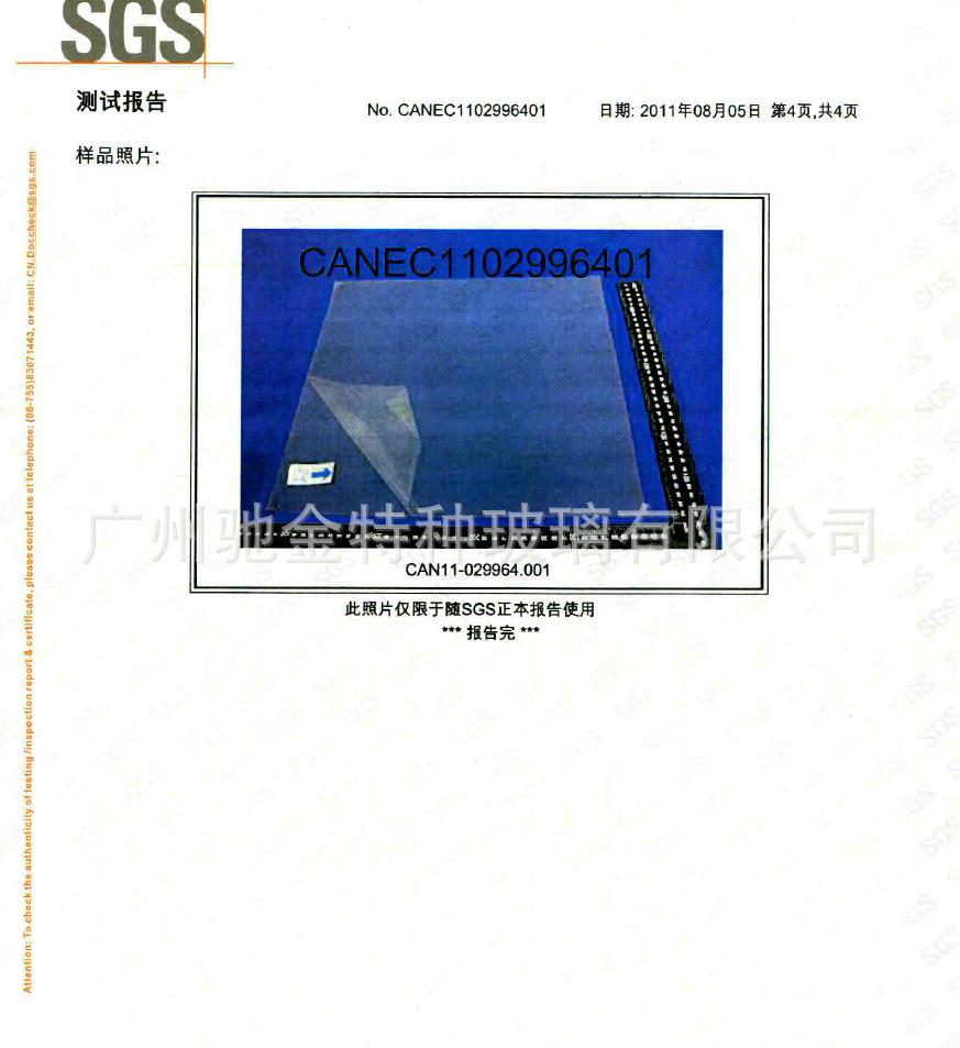 调光-SGS
