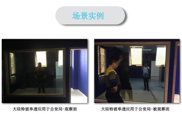 单向透视玻璃_05.jpg
