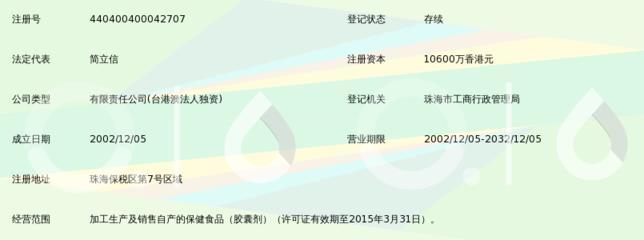 英格索兰北京办事处_珠海保税区欧宝贸易有限公司北京办事处