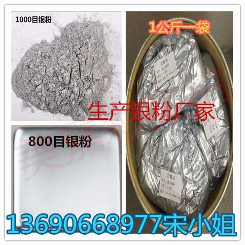 组合银粉1.jpg