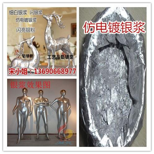 组合银浆9.jpg