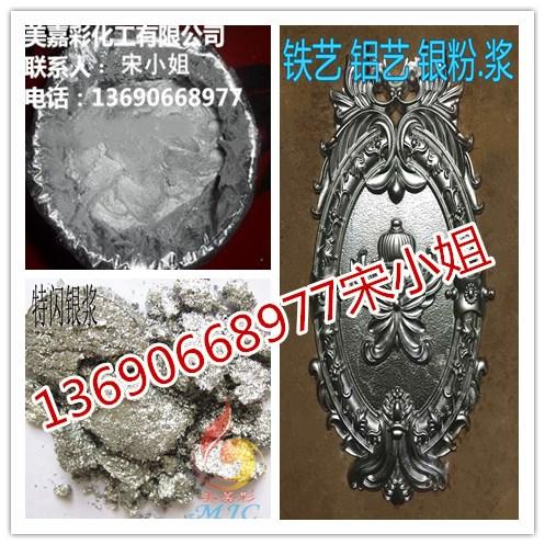 组合银浆5.jpg