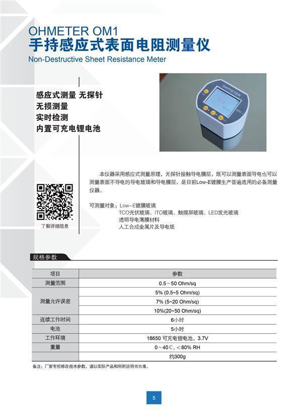 手持感应式表面电阻测量仪 OM1.jpg