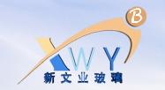 广州市新文业玻璃制品有限公司