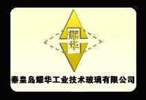 秦皇岛耀华工业技术玻璃有限公司