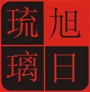 上海旭日梅兰装饰玻璃有限公司