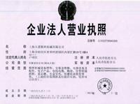 上海大熹精密机械有限公司