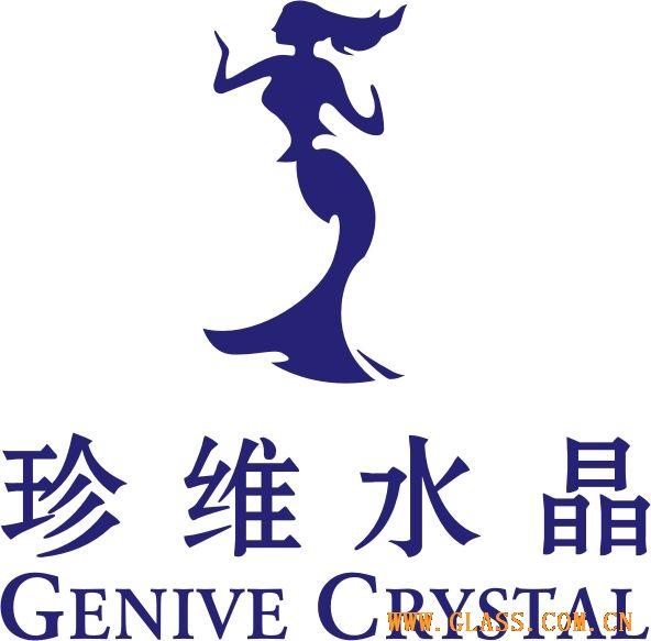 东莞市珍维水晶制品有限公司