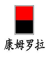 徐州天宏高科工业陶瓷有限公司