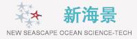 大连新海景海洋科技发展有限公司