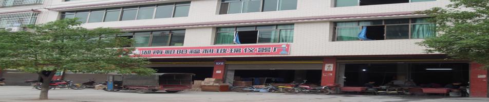 湖南省祁阳县福利玻璃仪器厂