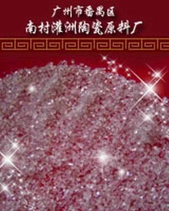 广州市番禺灌洲玻璃制品加工厂