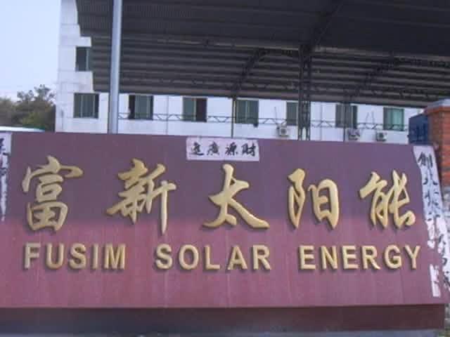 浙江富新太阳能有限公司