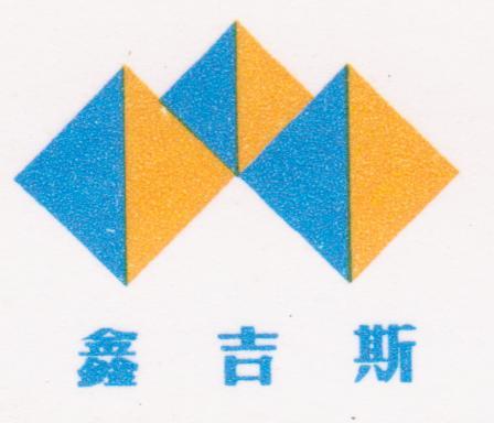 沈阳鑫吉斯玻璃有限公司