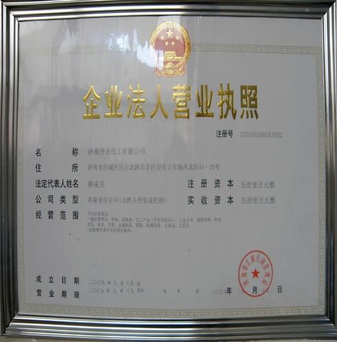 济南丹龙化工有限公司