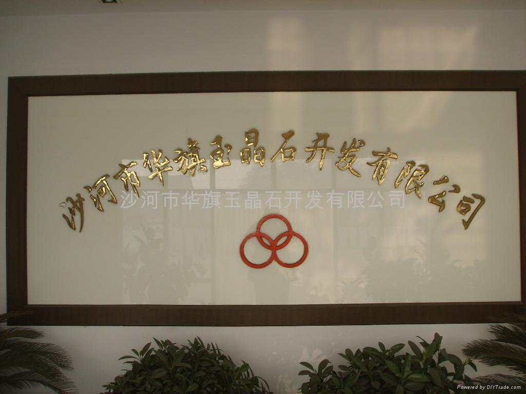 沙河市华旗玉晶石开发有限公司