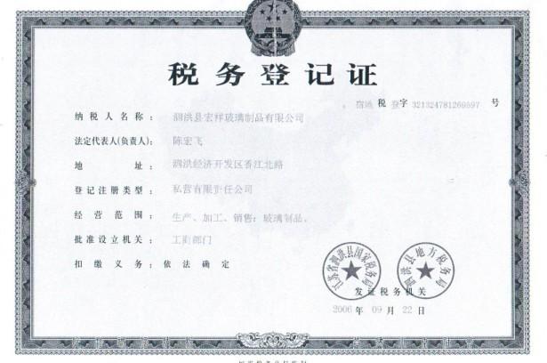 江苏泗洪宏祥玻璃制品有限公司