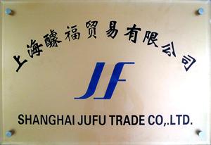 上海醵福贸易有限公司
