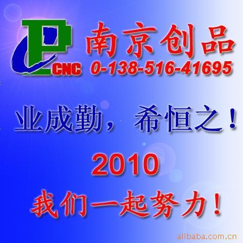南京创品数控技术有限公司