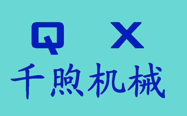 上海千煦机械设备有限公司