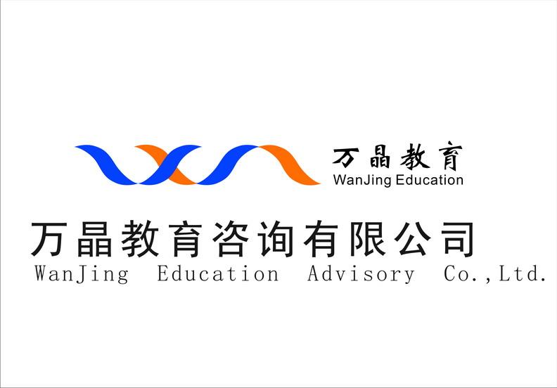 杭州万晶教育咨询有限公司