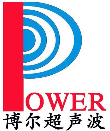 宁波博尔超声波设备有限公司(销售部)