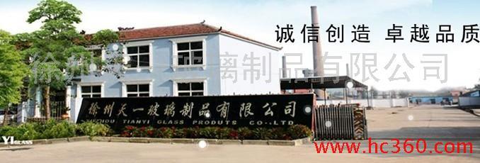徐州天一玻璃制品有限公司