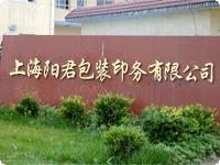 上海阳君包装印务有限公司