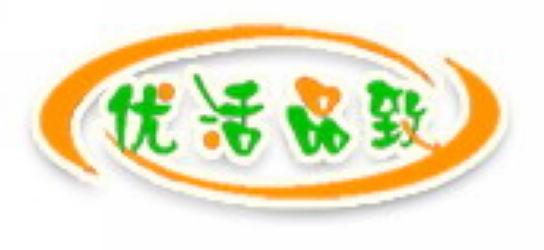 广州市优活贸易有限公司